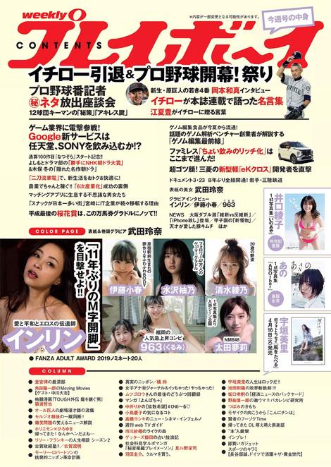 Magazine : ( [Weekly Playboy] - 2019 / n°15 )