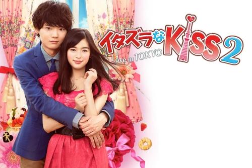 Itazura na Kiss 2 ~ Love in Tokyo - イタズラなKiss2 ~ Love in TOKYO