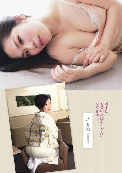 "Magazine : ( [Weekly Gendai] - 07/09/2019 - Machiko Ono & ""Underwear photobook"" of a luxury club active hostess in Ginza )"