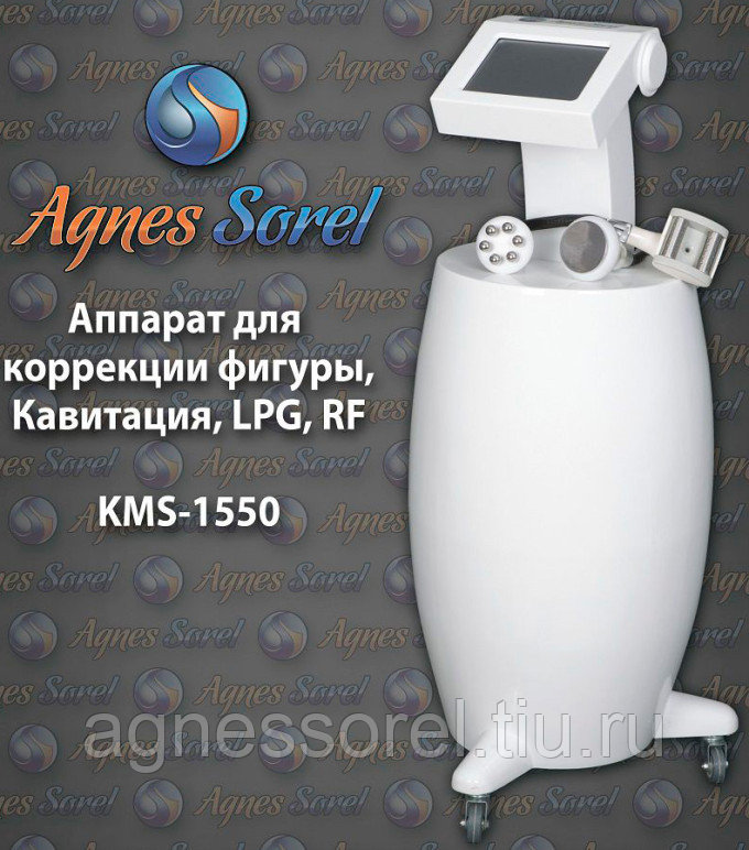 Аппарат для коррекции фигуры kms 1550