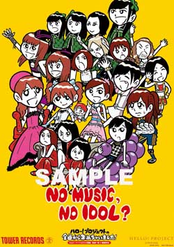 Tower Records Limited Edition Hello! Project Compilation Albums Vol.1 & Vol 2 : Covers, tracklists et affiches