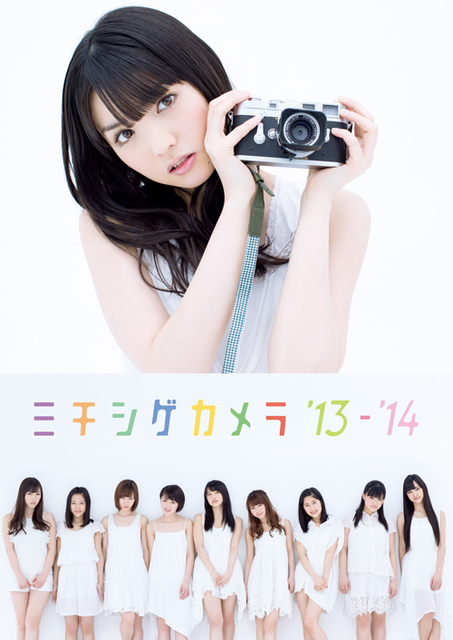photobook Michishige Camera '13-'14