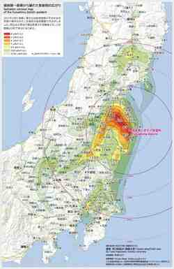 Cogérer les dégâts du désastre nucléaire de Fukushima