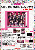 Goodies de la Tournée GIVE ME MORE LOVE (Morning Musume.'14)