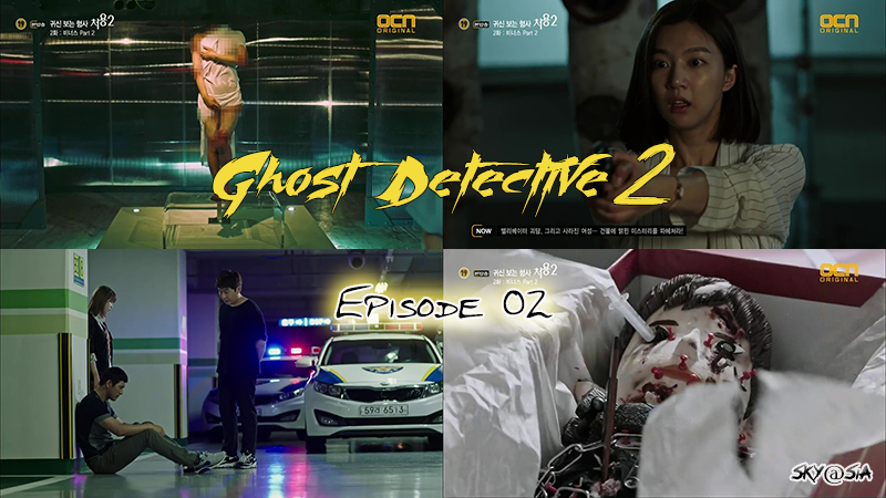 Ghost Detective 2 - 02