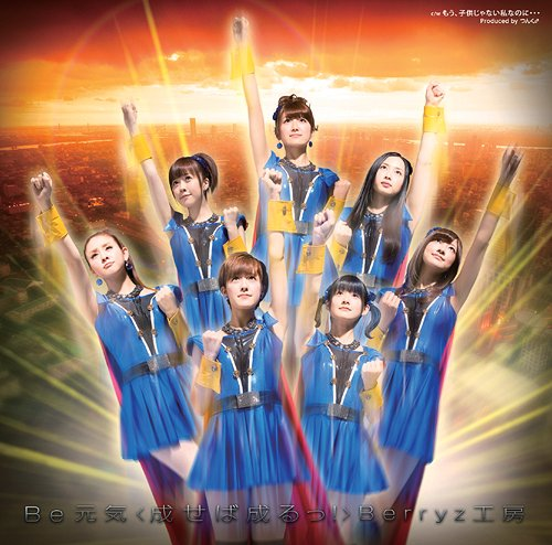 28) Be genki ! <Naseba naru>
