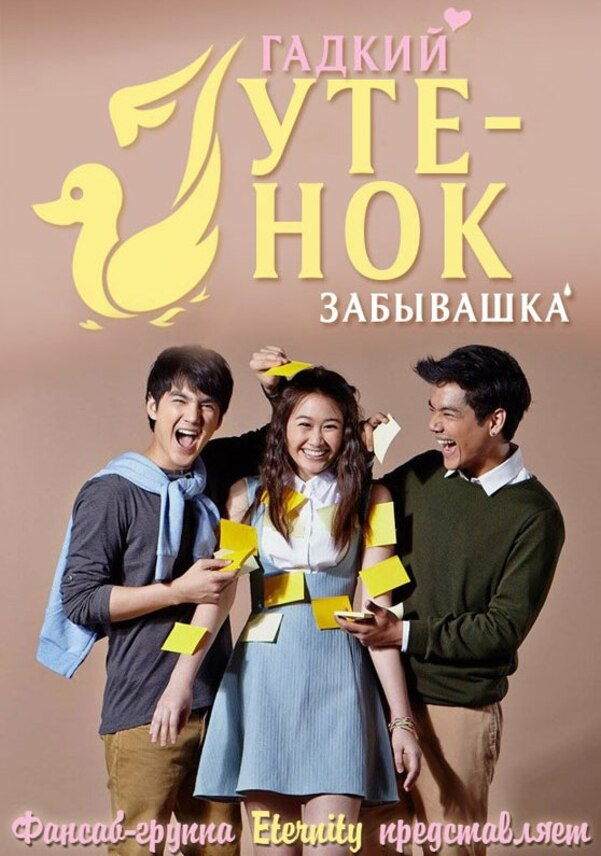 Ugly Duckling : Pity Girl (Drama thailandais)