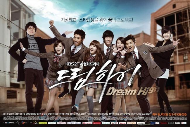 Dream High - 드림하이