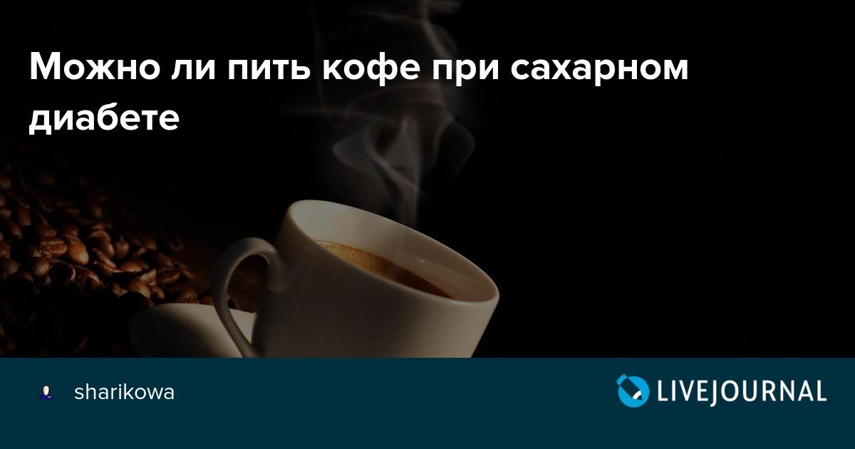 Можно ли пит кофе при диабете