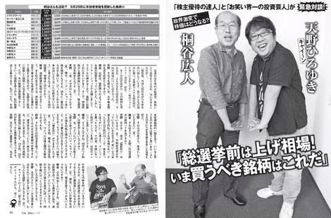 Magazine : ( [Flash] - |17-24/10/2017| )