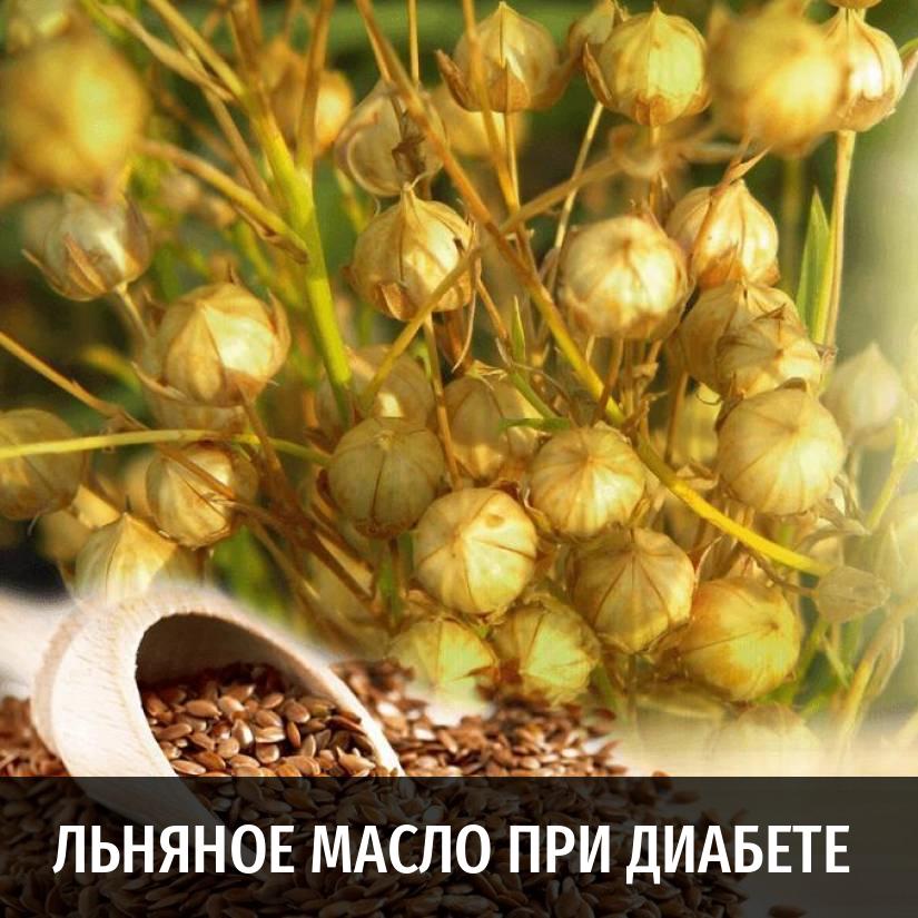 Льняное масло для лечения диабета