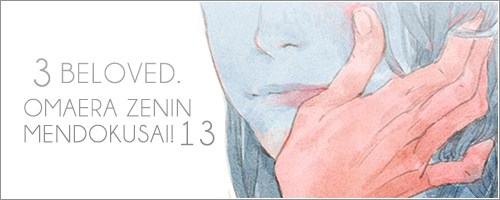 Sortie du 08/02 - Beloved. 3 & Omaera Zenin Mendokusai! 13