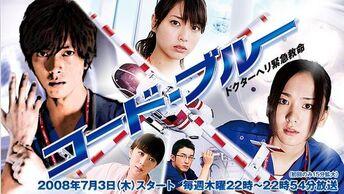 Japanese Drama: Code Blue #jdrama #codeblue #yamapi #todaerika #aragakiyui