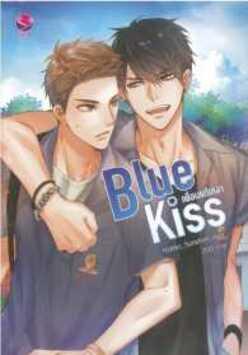 Blue Kiss , Thaï Novel