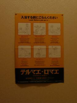 MF au Japon (2)
