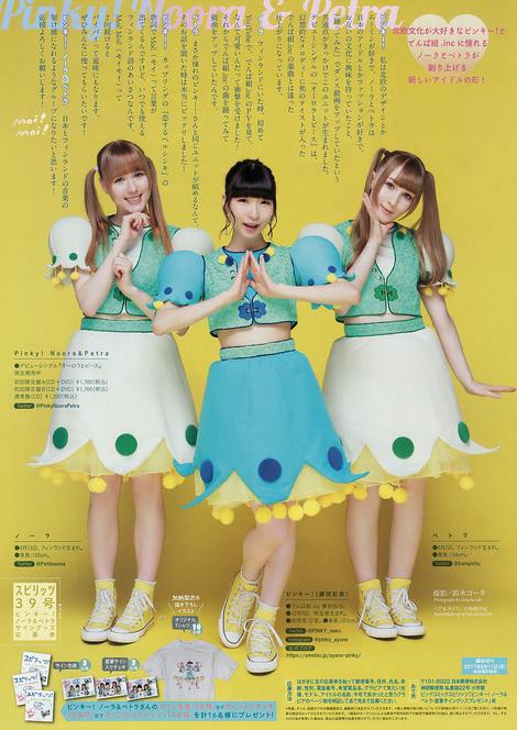 Magazine : ( [Big Comic Spirits] - 2017 / N°39 - Nemu Yumemi Centric )