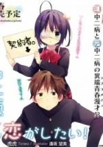 Liste des animes de l'Automne 2012