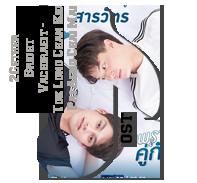 2gether - Tok Long Chan Kid Pai Aeng Chai Mai - Bright Vachirawit