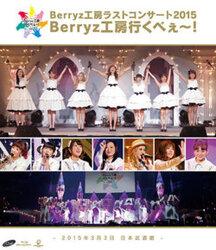 [DVD/BLU RAY] Berryz Kobo Last Concert 2015 Berryz Kobo Ikube!