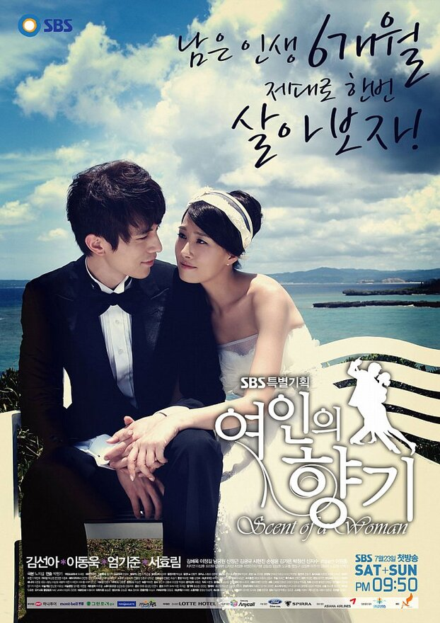 Scent of a Woman (K drama)