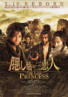 The Last Princess (Japon)