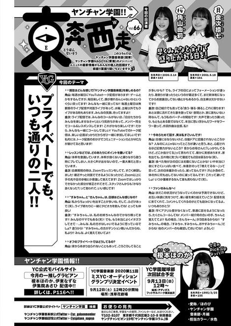 Magazine : ( [Young Champion] - 2020 / N°19 - Rio Yoshida & Anon Sakurada Staring )