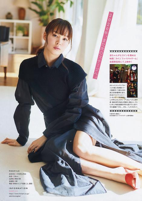 Magazine : ( [Young Magazine] - 2020 / N°7 - Mayu Niiya & Nagisa Sekimizu Staring )