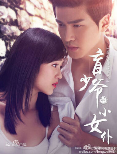 [FICHE FILM] THE MAID OF THE BLIND MASTER