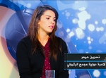 Haimeur Nesrine Fatiha