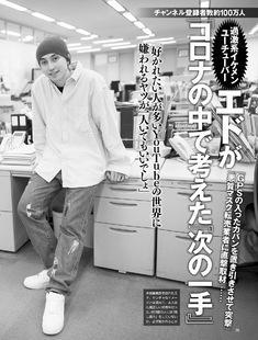 Magazine : ( [FRIDAY] - 19/06/2020 )