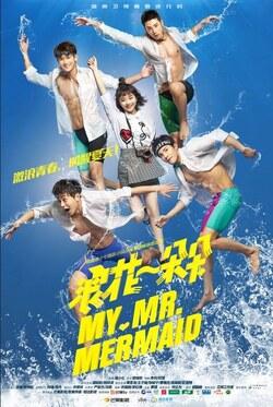 My Mr. Mermaid drama chinois que j'adore