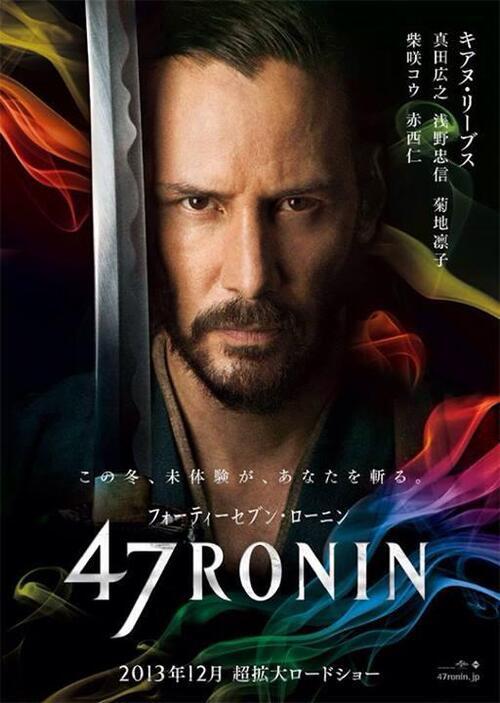 """Bonsoir à l'honneur : """" 47 ronin """""""