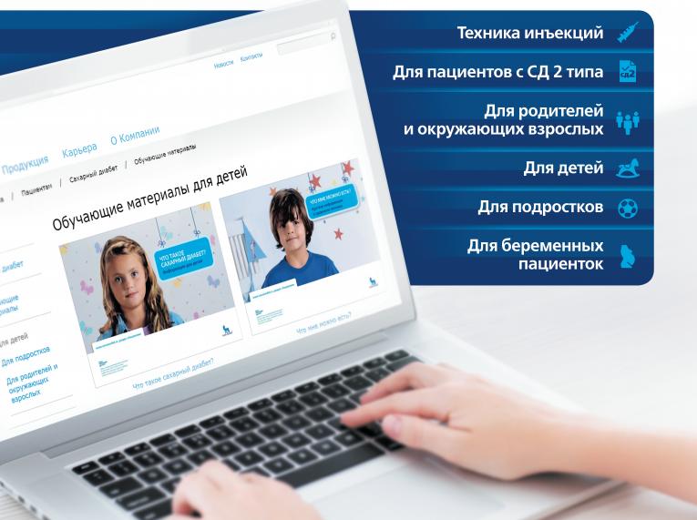 Ведущее государственное учреждение по лечению диабета 2 типа в россии