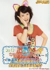 Erina Ikuta 生田衣梨奈 Hello! Project 2012 WINTER Hello☆Pro Tengoku ~Rock-chan~ & ~Funky-chan~