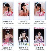 UTB+ Sayumi Michishige Magazine 2014 Morning Musume'14