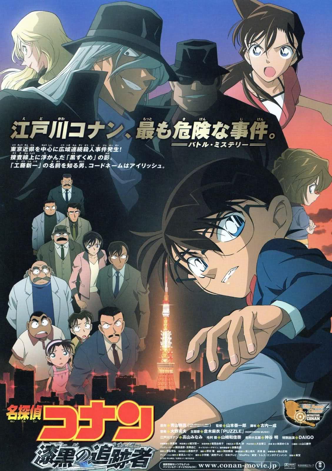 films detective conan