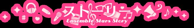 Ensemble Stars Story Text