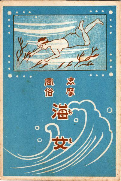 cartes postale impériale du vieux japon