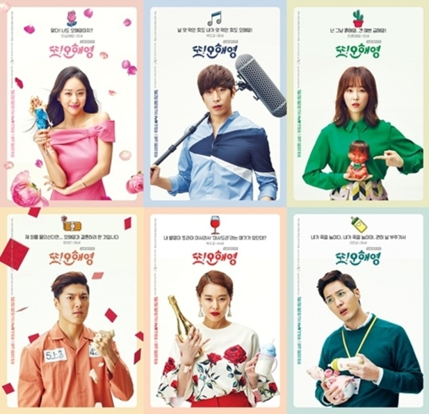 Oh Hae Young Again (drama)