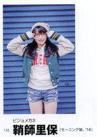 Digimono Station デジモノステーション Riho Sayashi Morning Musume Magazine