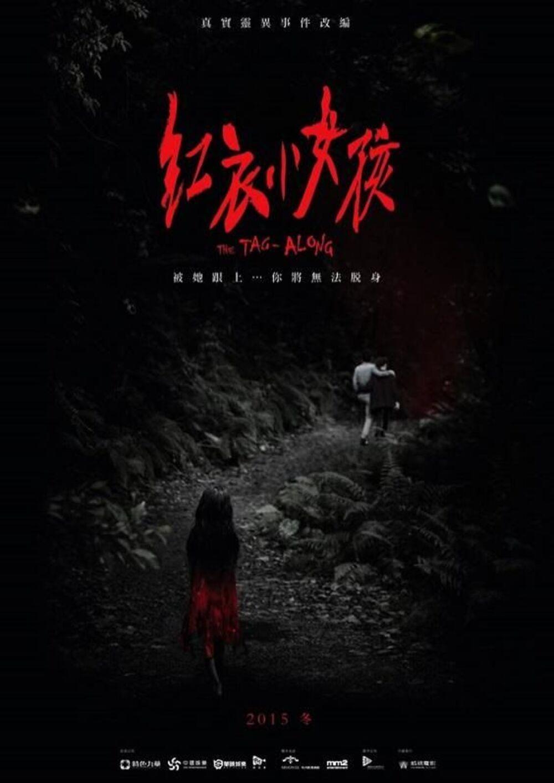 Hong yi xiao nu hai / The Tag-Along (2015)