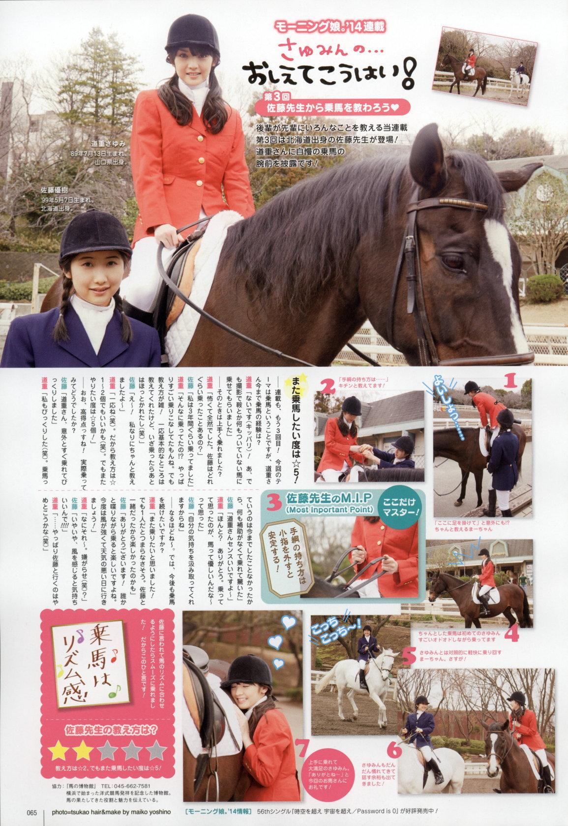 Morning Musume.'14 Rensai Sayumin no ... Oshiete Kouhai!