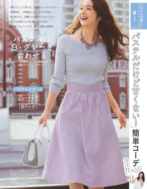 Magazine : ( [With] - 2016.04 / Nozomi Sasaki )