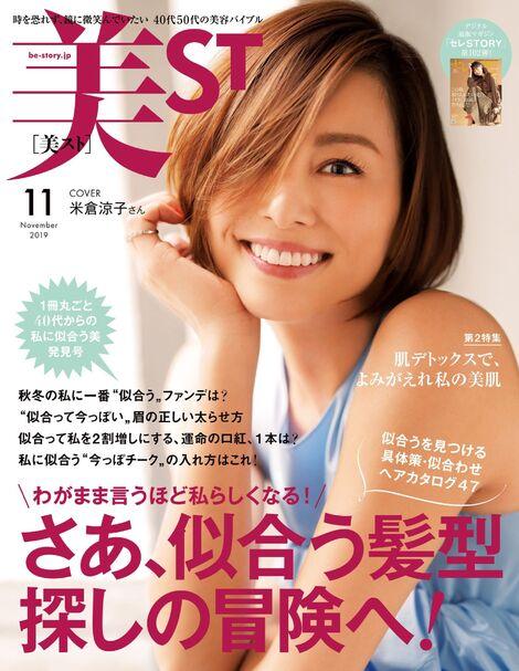 Magazine : ( [BeST] - 2019.11 / Ryoko Yonekura )