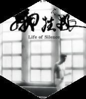 Life Of Silence