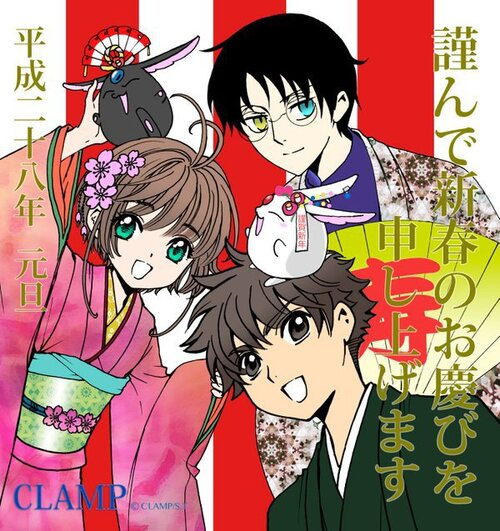 April Fool, Watanuki ! (ceci est un article sur Clamp)