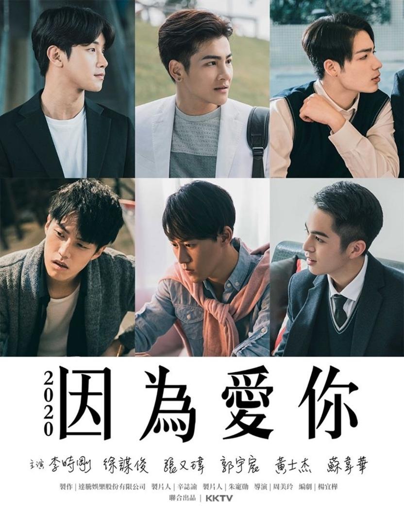 (Jun Cheng x Lin Xun) (Jun Dao x Xiang Shi) (Jun Ping x Yue Rong)