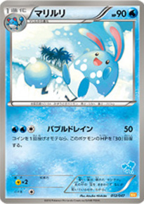 Azumarill Minna no Waku waku Battle