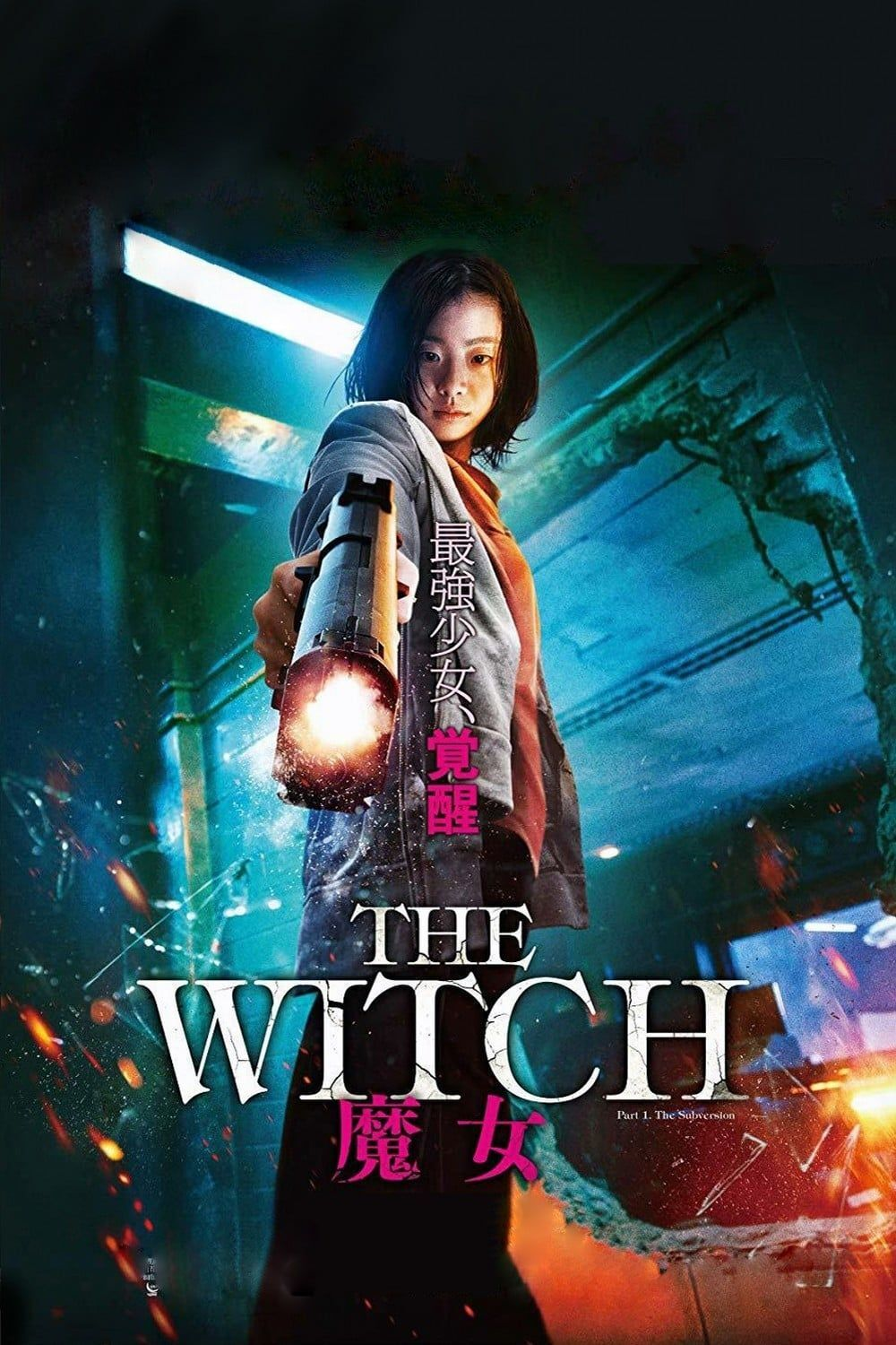 Manyeo / The Witch: Part One - The Subversion (2018)