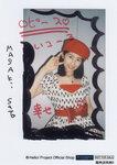Masaki Sato 佐藤優樹 Hello! Project Maruwakari BOOK 2014 Winter ハロプロまるわかりBOOK 2014 Winter